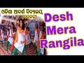Desh rangila best dance group girl- oav betnoti 2018