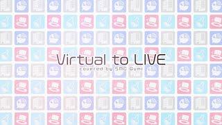 【Virtual to LIVE(covered by #SMC組)】2周年ありがとう!#すめし2周年 【にじさんじ /夜見れな・加賀美ハヤト・葉加瀬冬雪】