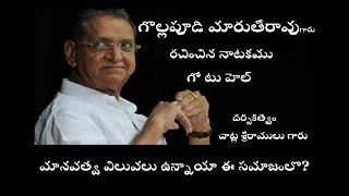 """A Telugu Play """" Go To Hell """" by Dr Chatla Sriramulu full"""
