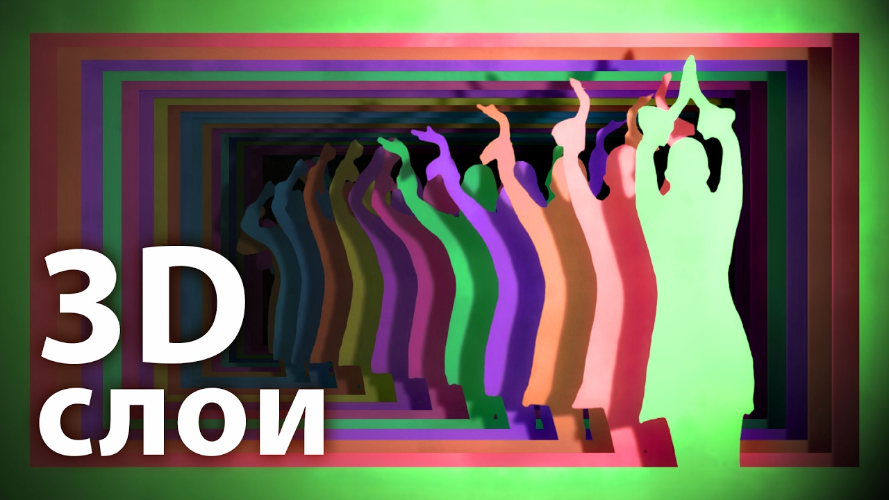 Многослойная 3D композиция в After Effects - AEplug 159