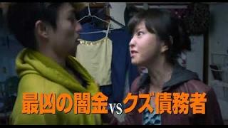 映画『闇金ウシジマくん Part2』TV スポット〜債務者篇〜. 2014年5月16...
