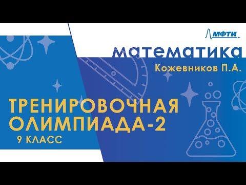 Подготовка к Всероссийской олимпиаде по математике. Тренировочная олимпиада-2. 9 класс