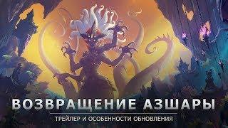 «Возвращение Азшары» выходит 26 июня!