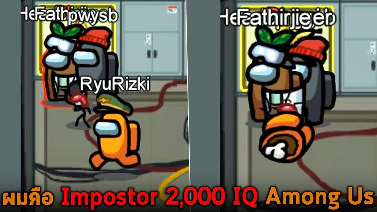 ผมคือ Impostor 2000 IQ Among Us