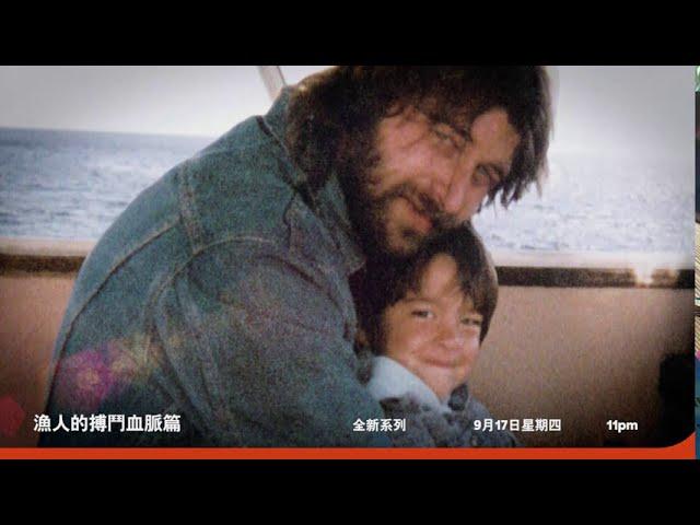 追尋父親捕魚的腳步《漁人的搏鬥血脈篇》預告:9月17日起,每週四 晚間11點首播
