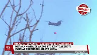 Μιχάλης Τσοκάνης και Γιώργος Ψαθάς στο δελτίο ειδήσεων του STAR για την φωτιά στο Κοντοδεσπότι