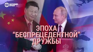 Россия-Китай: дружба по восходящей?   ИТОГИ