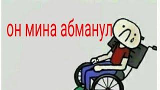 Как мина абманул инвалид анимасиа
