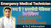 Emergency Trauma Care Technician | Emergency Technician