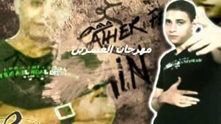 Amr 7a7a Remix عمرو حاحا الصدااااع
