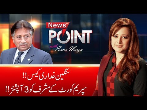 Supreme Court 3 Options For Pervez Musharraf In Treason Case   News Point   25 Mar 2019