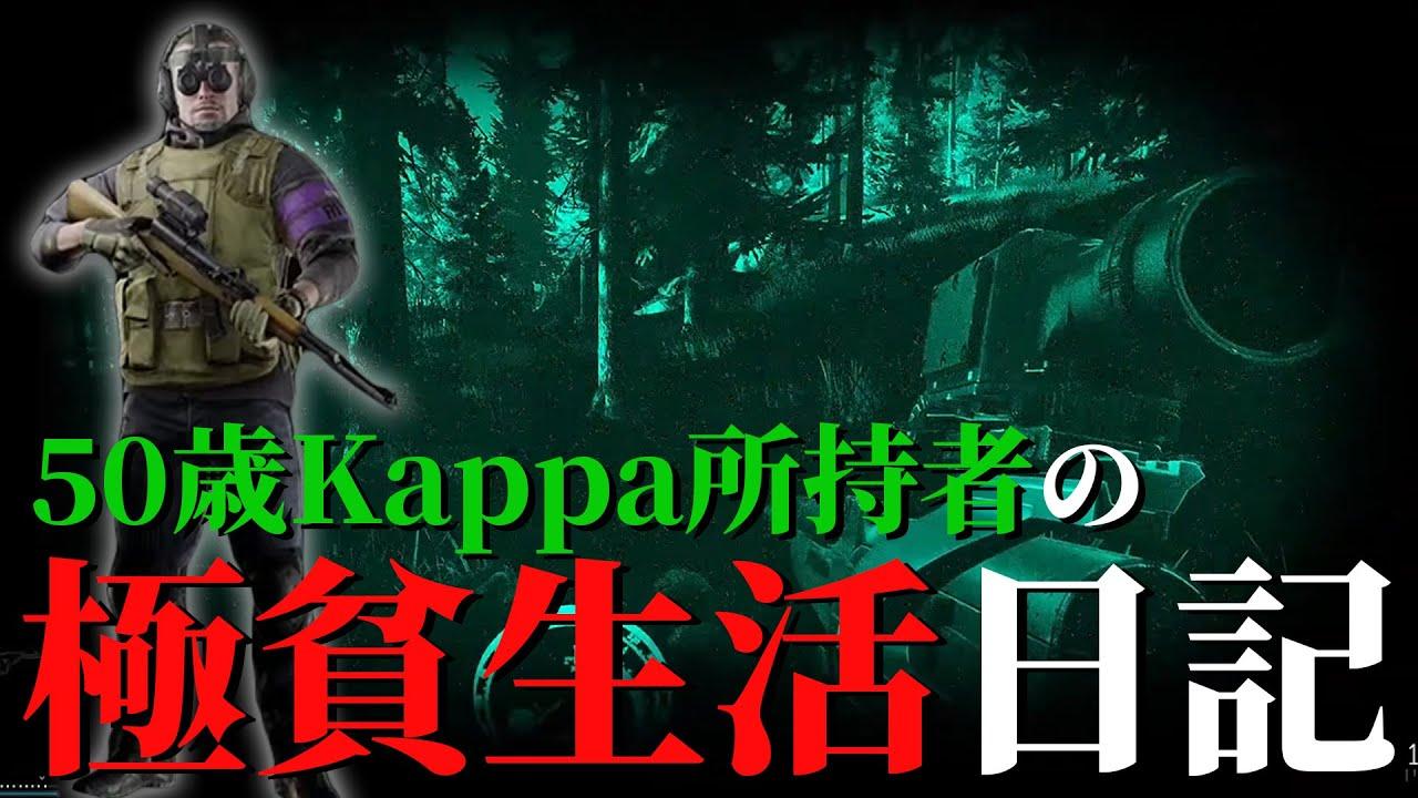 【タルコフ】50歳Kappa持ちの極貧生活記録