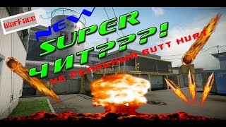 WarFace: Новый чит?!!! Отрыв пукана на РМ!!!