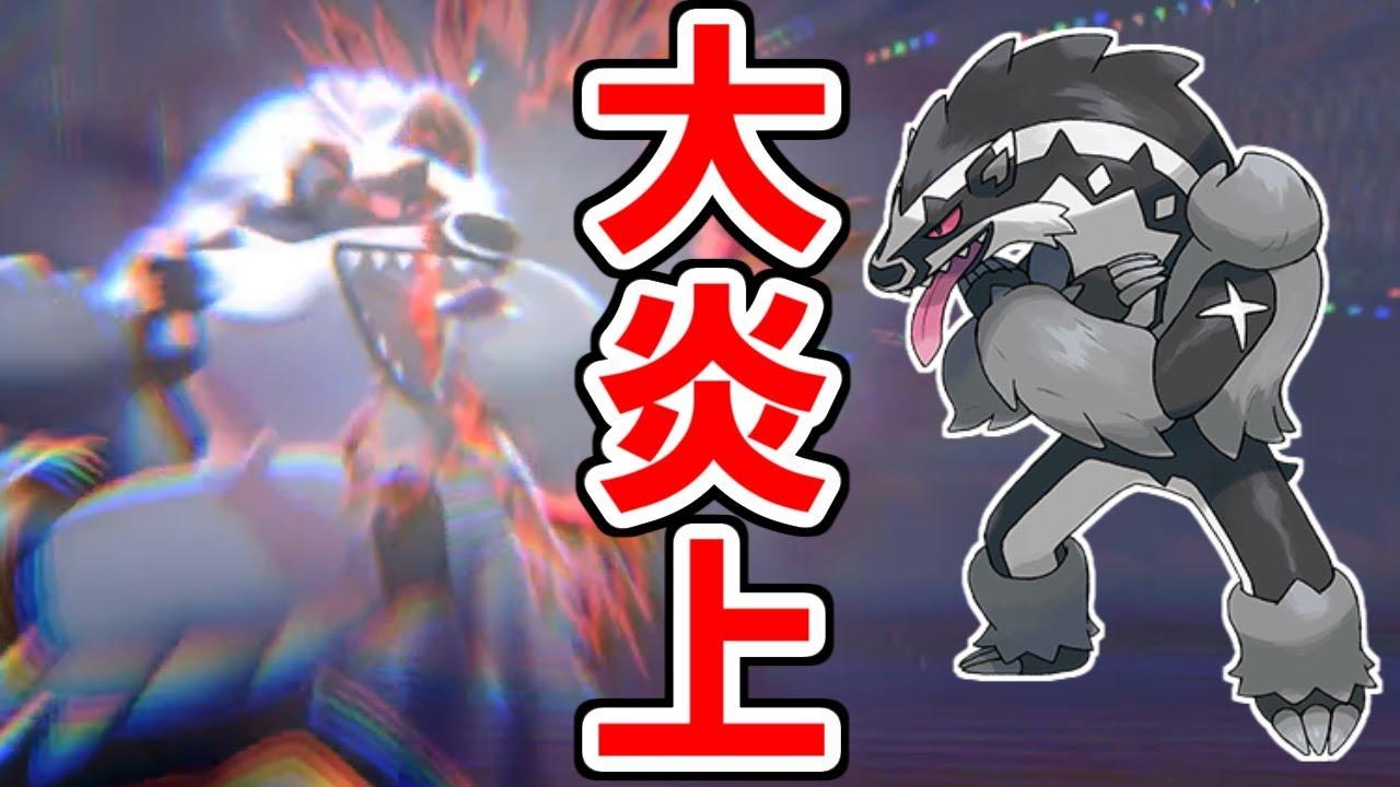 タチフサグマ ポケモン 剣 盾