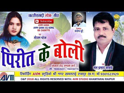 Cg Song   Pirit Ke Boli Bol Debe Ka   Sant Prashad Lawatre   Tijan Patel   New Chhattisgarhi Geet HD