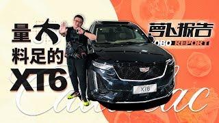 """还没上市?上海静态""""开箱""""凯迪拉克大型SUV XT6 萝卜报告"""