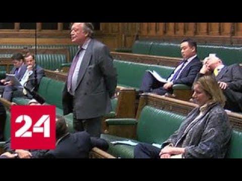 Поспать, очнуться, улыбнуться: казус в британской Палате общин - Россия 24