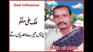 Channa Tere Wadiyan Tay (Malik Ali Malkoo)