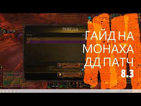 Гайд ПВП/ПВЕ на Монаха ДД(Танцующий с ветром) в патче 8.3