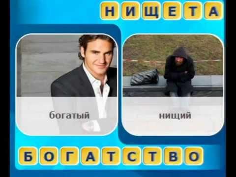 Одним словом   АНТОНИМЫ   Ответы   Эпизод 3 Киев