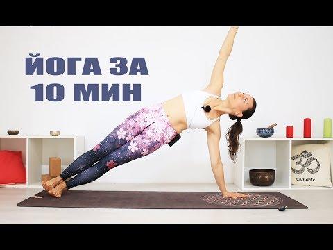Йога за 10 минут - с утра, когда нет времени или лень   Chilelavida