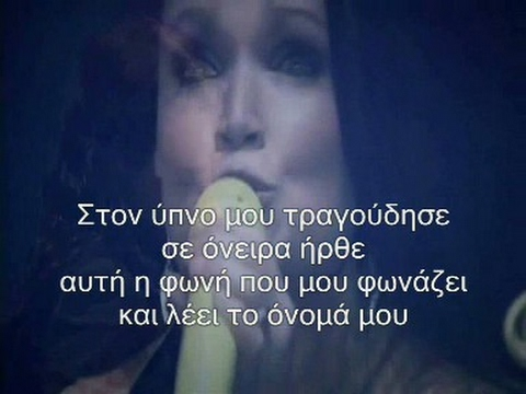 Nightwish - The Phantom of the Opera greek lyrics ( live )