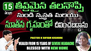 Lalitha  - Healed from 15 years of severe Headache, Toothache, white patches, & Backache - Telugu