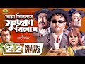 Tara Teenjon Fuchka Bilash Drama Dr. Ejajul Islam Shadhin Khasru Farukh Ahmed
