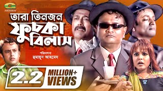Tara Teenjon Fuchka Bilash | Drama | Dr. Ejajul Islam | Shadhin Khasru | Farukh Ahmed
