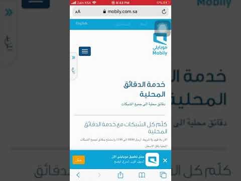 أرخص باقة مكالمات محلية لجميع الشبكات بين المشغلين في السعودية Youtube