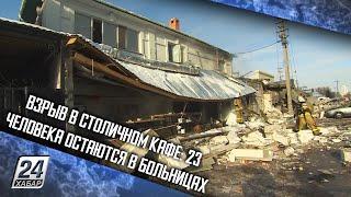Взрыв в столичном кафе: 23 человека остаются в больницах