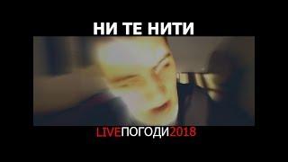 Ни Те Нити - Погоди (Live) 2018