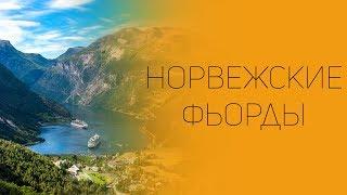 Впечатления о норвежских фьордах | СОВЕТЫ ОТ НАДЕЖДЫ ЯСТРЖЕМБСКОЙ | КРУИЗЫ(, 2017-06-04T09:45:56.000Z)