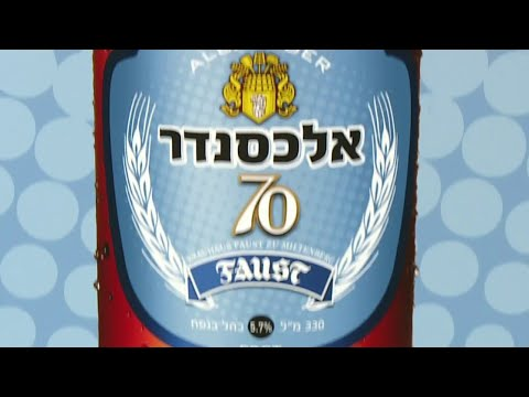Israeli, German Beers Team Up to Celebrate Israel's 70th
