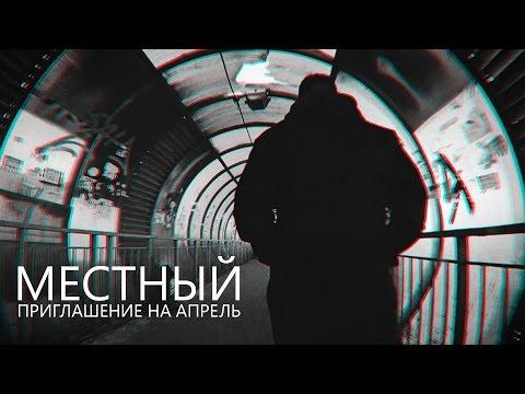 МЕСТНЫЙ-ПРИГЛАШЕНИЕ НА АПРЕЛЬ (T.A.-PRODUCTION )