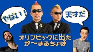 が まるちょば | オリンピックに出た人! | 日本はすごいチャンネル