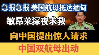 急报急报,美国航母抵达缅甸!敏昂莱深夜求救,向中国提出惊人请求,不等了双航母出动