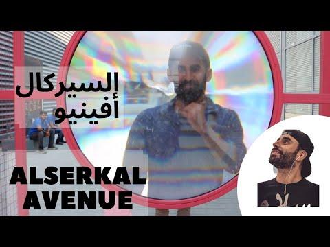 Alserkal Avenue when art speaks |  السيركال أفنيو
