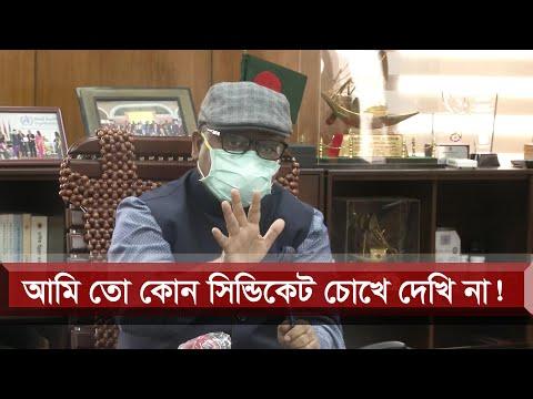 এতো দুর্নীতি, অথচ চোখেই দেখেন না স্বাস্থ্যমন্ত্রী! | Bangladesh Health Minister