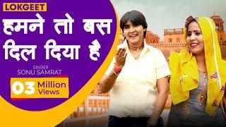 LOKGEET---Hamne To Bas Dil Diya Hai Dilse Dil Milta Nahi  ---(SONU SAMRAT)