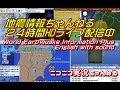【Youtube Live】地震情報ちゃんねる 24時間ライブHD配信中!! World Earthquake Information plus English with sound