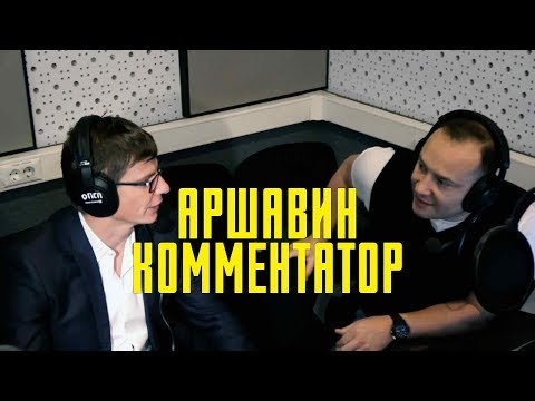 Аршавин комментирует футбол | Дебют на Матч ТВ