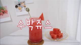 [홈카페레시피] 수박주스 만들기