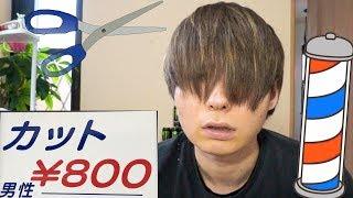 800円カットで髪切った結果...( ; ; )?【床屋】 PDS