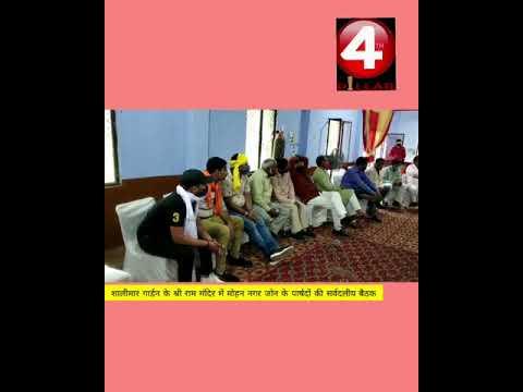 शालीमार गार्डन में सरकारी हॉस्पिटल को लेकर पार्षदों की सर्वदलीय बैठक.यूपी के सीएम को भेजा पत्र.