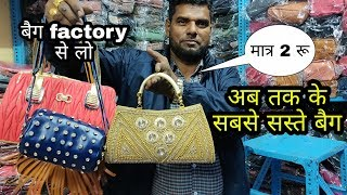 कोई नहीं देगा इस रेट में Wholesale handbags and purses bag market in delhi sadar bazar bag market