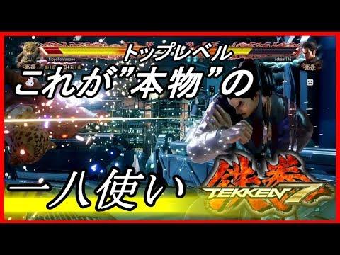 【鉄拳7】一八使いのトッププレイヤーと対戦したら動きが異次元すぎた・・・【実況】