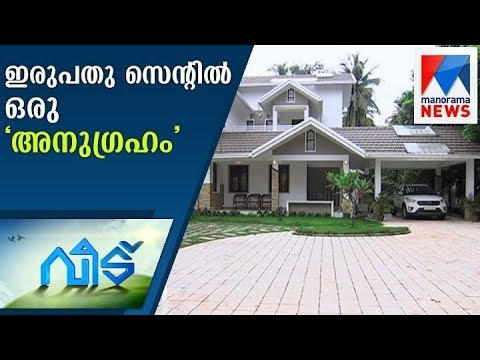 A home with natural friendly atmosphere | Veedu | Manorama News