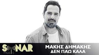 Μάκης Δημάκης - Δεν πάω καλά -  Lyric