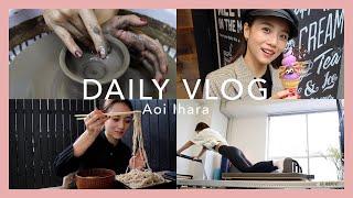 【日常Vlog】とある1日の様子。陶芸体験/ピラティス/ランチ/アイス